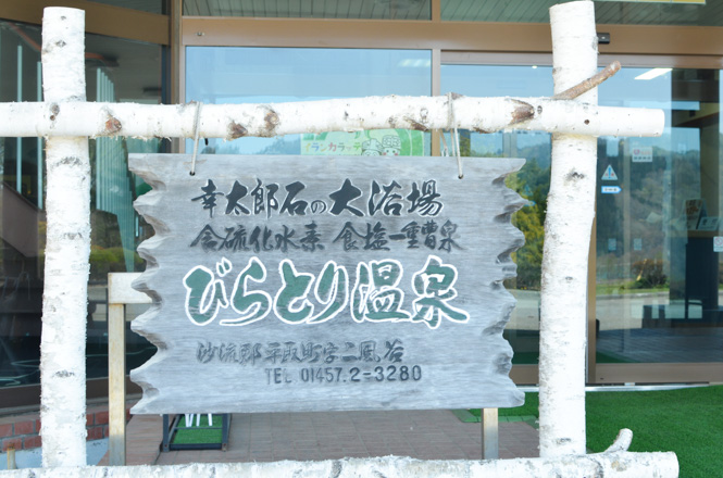 Biratori Onsen Elderly Citizens' Welfare Center
