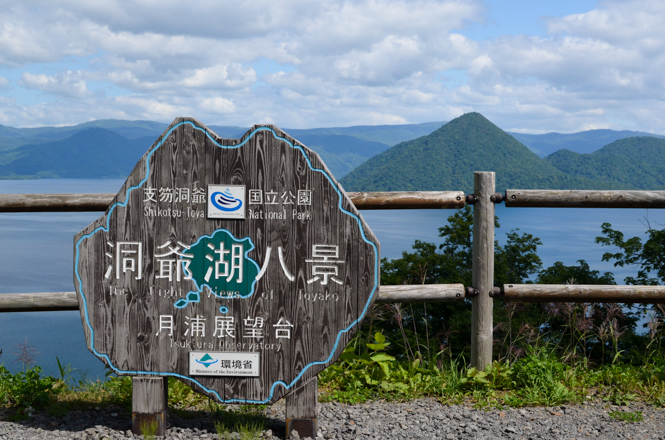 Tsukiura Lookout around Lake Toya