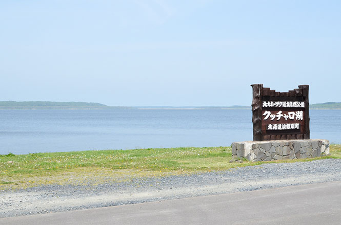 North Okhotsk Prefectural Natural Park, Lake Kutcharo, Hamatonbetsu