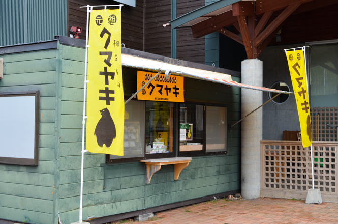 Tsubetsu, Kumayaki (Japanese Bear Shaped Pancake) -Roadside Station Aioi-
