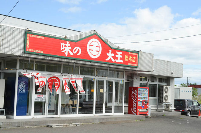 Curry Ramen - Aji-no-Daio Tomakomai Head Office in Tomakomai -