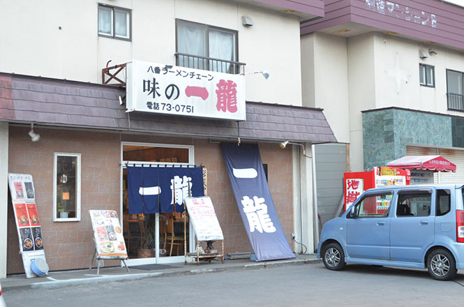 Surf Clam Ramen -Aji-no-Ichiryu in Tomakomai-