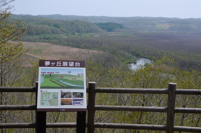 Lake Takkobunuma in Kushiro