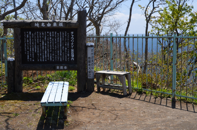 Charatsunai Observation Deck in Muroran