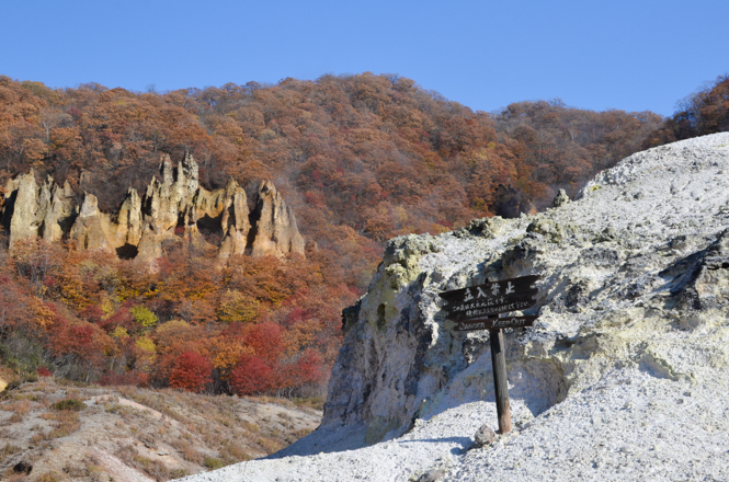 Jigokudani (Hell Valley) with Fall Foliage in Noboribetsu