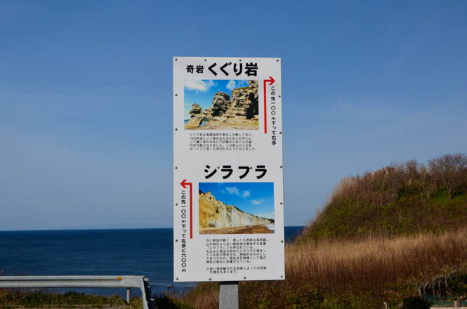 Takise Coast in Otobe